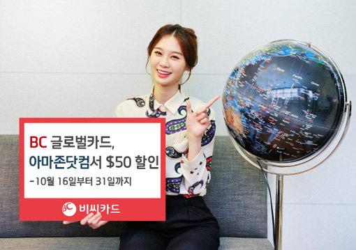 [비즈갤러리] BC카드, 아마존닷컴서 50달러 할인