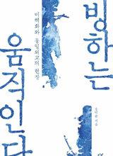 """송민순 회고록 논란에 당시 통일부 장관 """"송민순 기억 부정확…자기중심적 기술"""""""