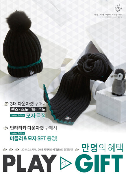 코오롱스포츠, 19만원 상당의 '리미티드 사은품' 증정 이벤트
