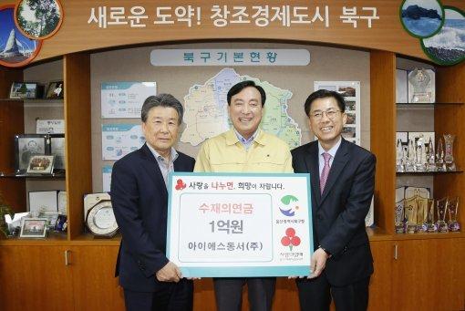 아이에스동서, 울산 수혜복구 지원 및 1억 원 성금 전달