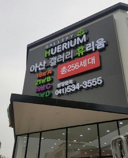 [비즈갤러리] 맞춤형 소형아파트 '아산갤러리휴리움' 분양