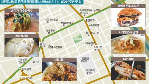 [대전의 맛있는 정거장]재료 다양한 이색 칼국숫집 즐비… 성심당 '튀김소보로'도 꿀맛