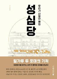 [책의 향기]'모든 이를 이롭게'… 나눔 아는 따뜻한 빵집