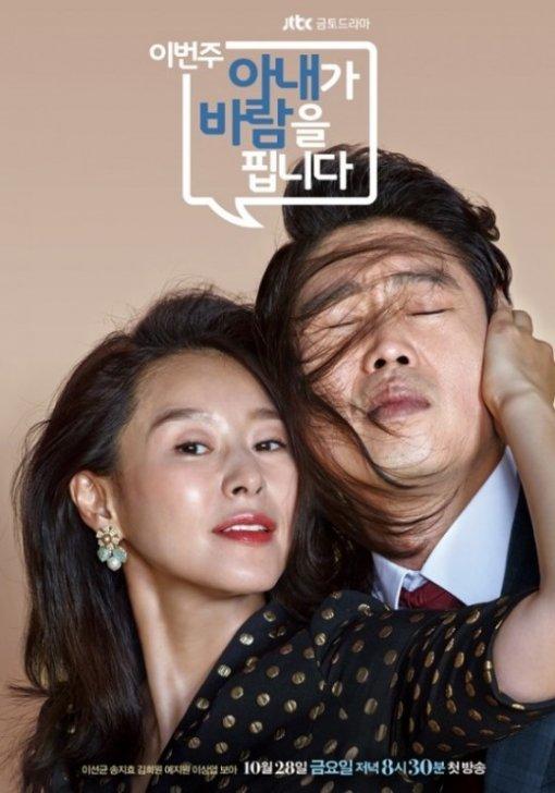 """'이아바' 예지원 """"김희원, 재미있는 바람둥이 남편 역"""""""