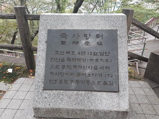태평성대 기원 '목멱산 대천제'…29일부터 남산 옛국사당터서