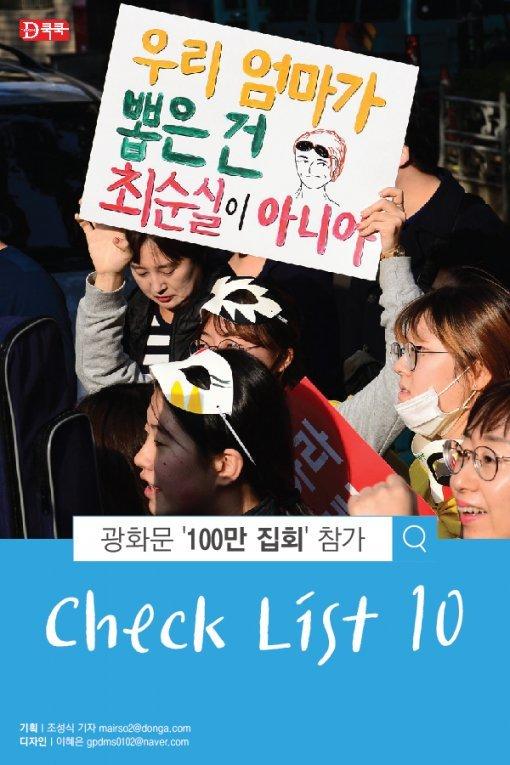 [Magazine D/ 카드뉴스]'100만 집회' Check List 10