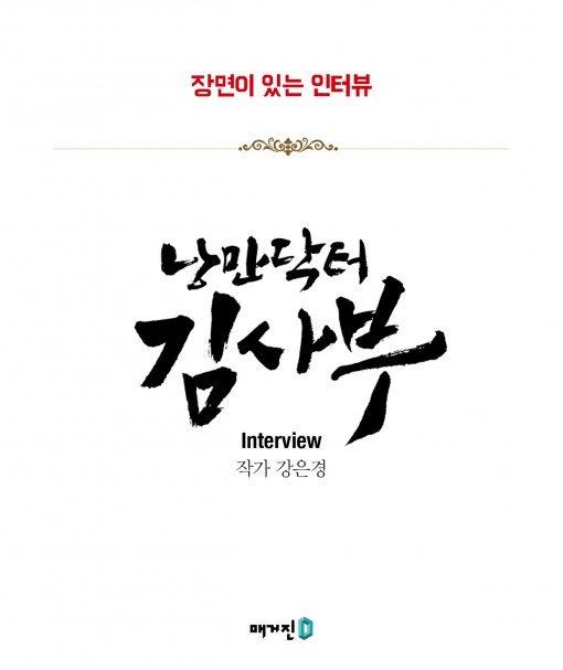 [Magazine D/ 카드뉴스]낭만시대