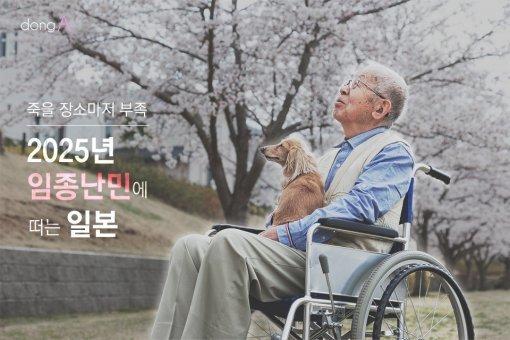"""[카드뉴스] 죽을 장소마저 부족 '임종난민'…""""남 얘기 아니다"""""""