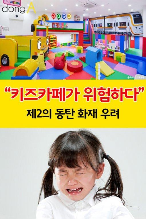 """[카드뉴스]""""키즈카페가 위험하다"""" 제2의 동탄 사태 우려"""