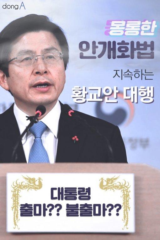 [카드뉴스]몽롱한 '안개화법' 지속하는 황교안 대행…대통령 출마? 불출마?