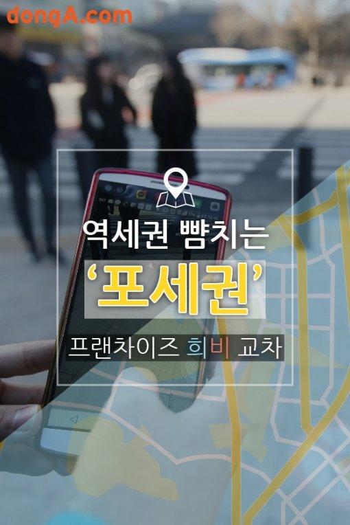 [카드뉴스]역세권 뺨치는 '포세권', 프랜차이즈 상권 희비 교차
