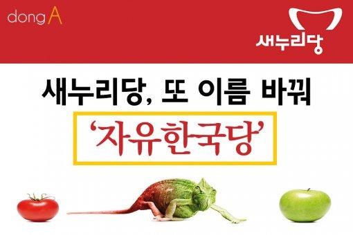 [카드뉴스]새누리당, 또 이름 바꿔 '자유한국당'