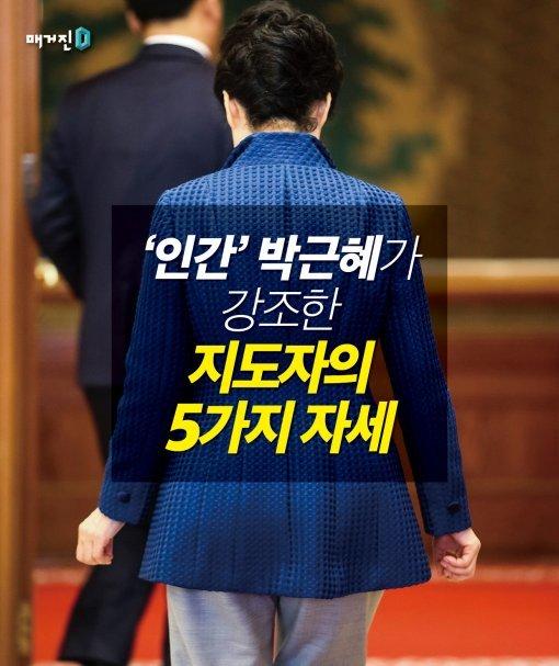 [Magazine D/ 카드뉴스] '인간' 박근혜가 강조한 지도자의 5가지 자세
