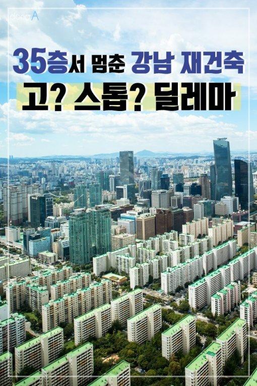[카드뉴스] '35층서 멈춘' 강남 재건축, 고? 스톱? 딜레마