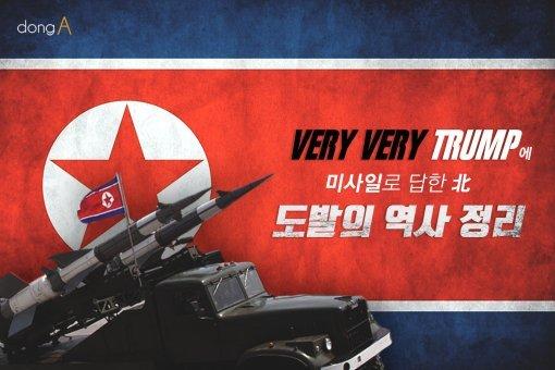 [카드뉴스] 'very very' 트럼프에 미사일로 답한 北 도발의 역사 정리