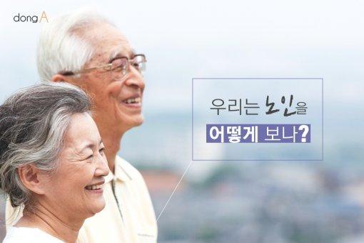 [카드뉴스]70세 vs 65세…우리는 '노인'을 어떻게 보나?