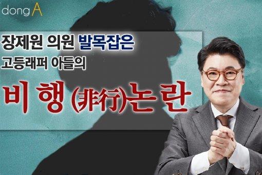 [카드뉴스]장제원 의원 발목 잡은 고등래퍼 아들의 비행 논란