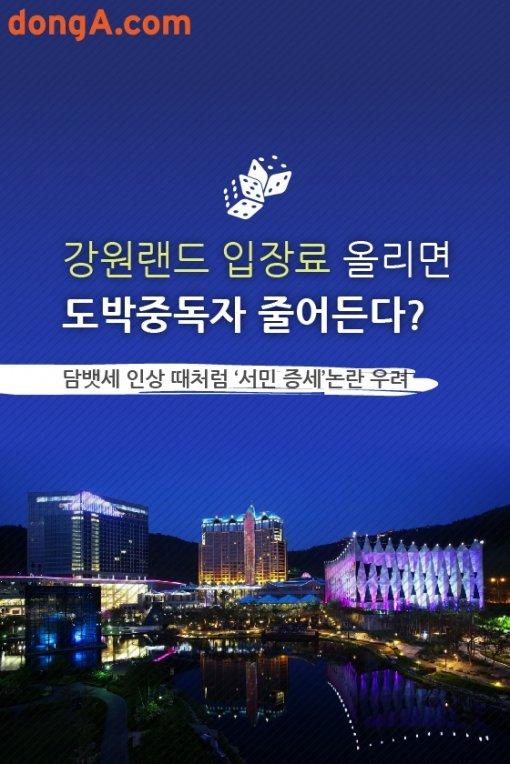 [카드뉴스]강원랜드 입장료 올리면 도박중독자 줄어든다?