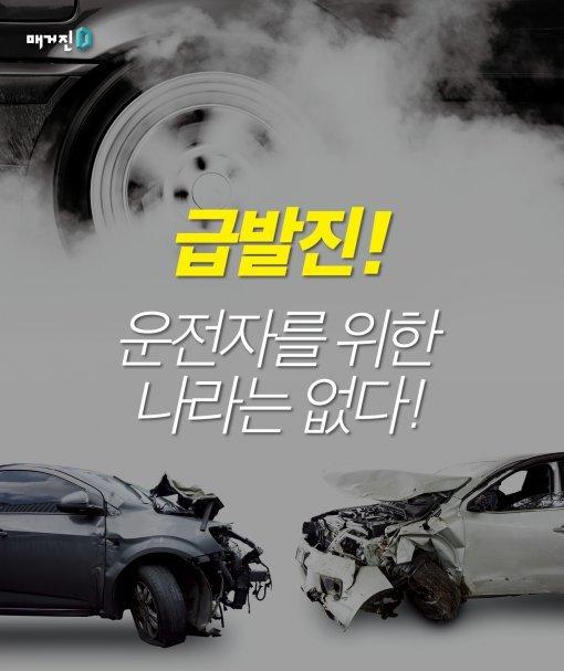 [Magazine D/ 카드뉴스] 급발진 사고, 이러니 매번 소비자가 당하는군요