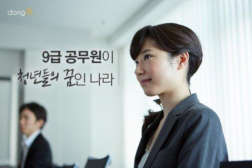 [카드뉴스] '9급 공무원'이 청년의 꿈인 나라