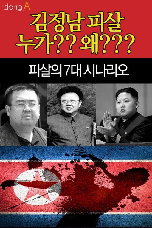 [카드뉴스] 김정남 피살 누가?? 왜??? 피살의 7대 시나리오