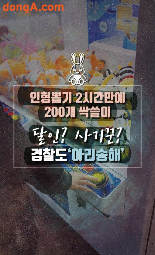[카드뉴스]인형뽑기 200개,  달인? 사기꾼? 경찰도 '아리송'