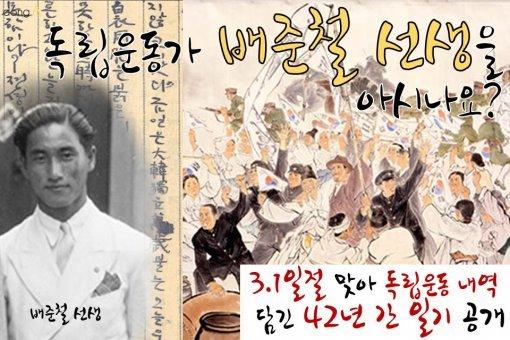 [카드뉴스] 독립운동가 배준철 선생을 아시나요?