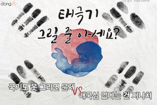"""[카드뉴스]""""태극기 그릴 줄 아세요?"""" 서울시민에 그림 요청했더니"""