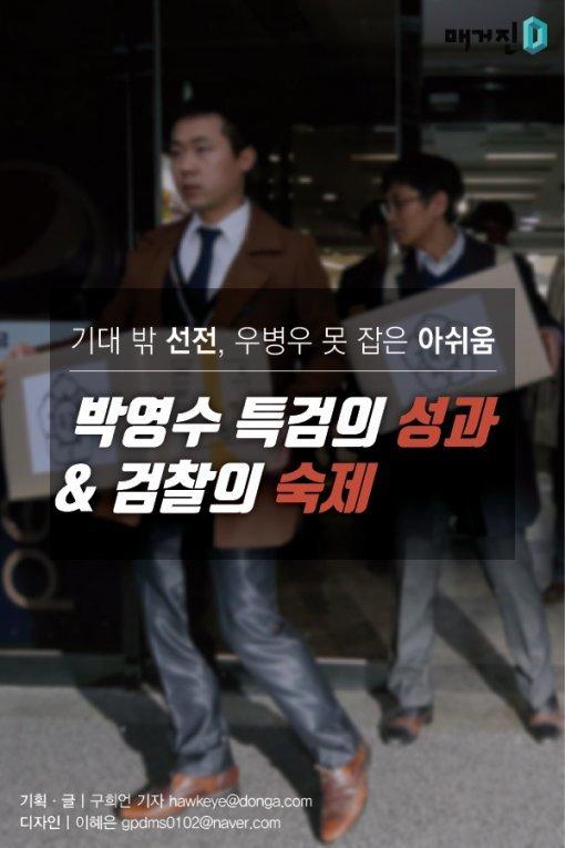 [Magazine D/ 카드뉴스]박영수 특검의 성과 & 검찰의 숙제