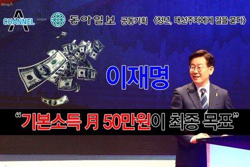 """[카드뉴스] 이재명 """"기본소득 1인당 月50만원이 최종 목표"""""""