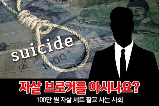 [카드뉴스] 100만원 '자살 세트' 팔고 사는 사회
