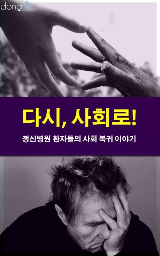 [카드뉴스]다시 사회로…정신병원 환자들의 사회 복귀 이야기