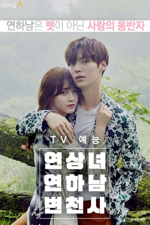 [카드뉴스]'펫'이 아닌 '사랑의 동반자'…TV예능 속 '연상녀-연하남' 변천사