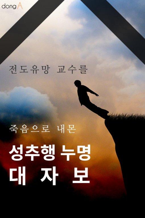 [카드뉴스]전도유망 교수를 죽음으로 내몬 성추행 누명 대자보