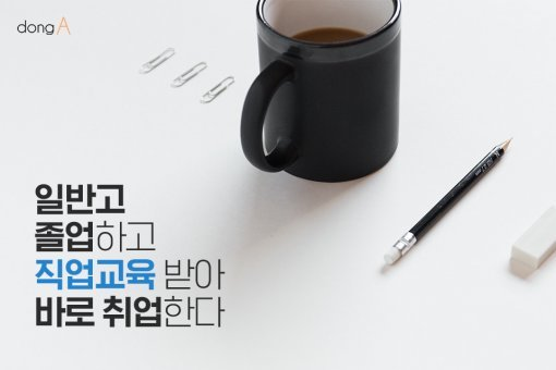 """[카드뉴스] """"대학 졸업장 필요없다""""…취업 뛰어든 일반고 졸업생들 : 뉴스 : 동아닷컴"""