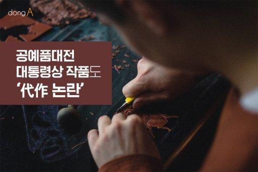 [카드뉴스] 공예품대전 대통령상 작품도 '代作 논란'