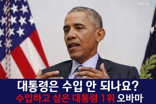 """[카드뉴스]""""대통령은 수입 안 되나요?"""" 수입하고 싶은 대통령 1위는…"""