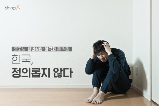 """[카드뉴스]청소년들이 생각하는 한국 """"정의롭지 않다"""""""
