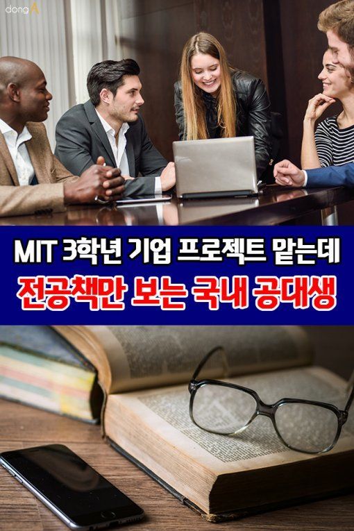 [카드뉴스]MIT 3학년 기업 프로젝트 맡는데 전공책만 보는 국내 공대생