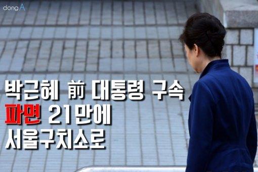 [카드뉴스] 박근혜 前 대통령 구속…파면 21일만에 서울구치소로
