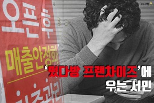[카드뉴스] 대박이 쪽박으로…서민들 울리는 '떳다방 프랜차이즈'
