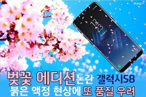 [카드뉴스] '벚꽃 에디션' 논란 휩싸인 갤럭시S8…해결법은?