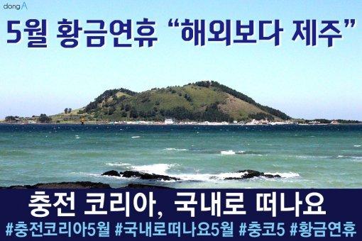 """[카드뉴스] """"5월 황금연휴, 해외보다 제주로 떠나요"""""""