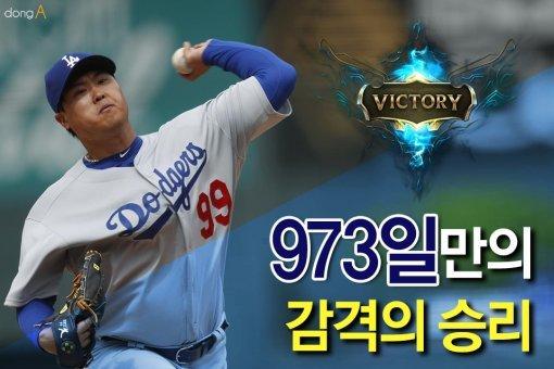 [카드뉴스] 류현진, 973일만의 감격의 승리