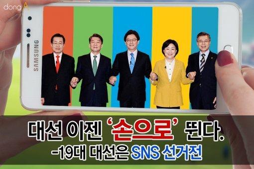[카드뉴스]이젠 '손으로' 뛴다…19대 대선은 SNS 선거전