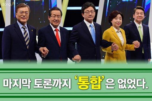 [카드뉴스] TV토론 6차례나 열렸지만…마지막까지 '통합'은 없었다