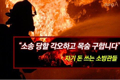 """[카드뉴스] """"소송 당할 각오하고 목숨 구합니다""""…자기 돈 쓰는 소방관들"""