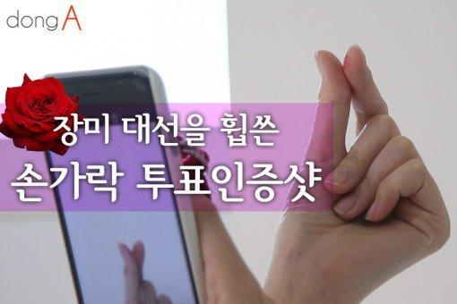 [카드뉴스]'장미대선' 휩쓴 손가락 투표 인증샷
