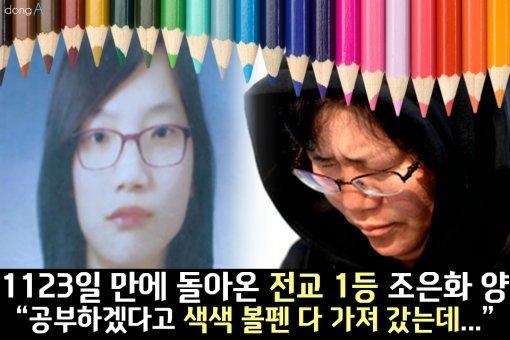 [카드뉴스]1123일 만에 돌아온 '전교 1등' 조은화 양