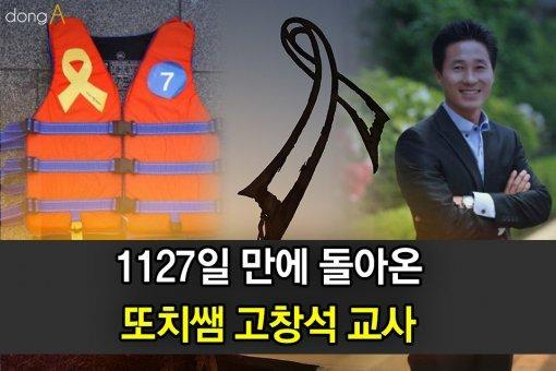 [카드뉴스] 1127일 만에 돌아온 '또치쌤' 고창석 교사